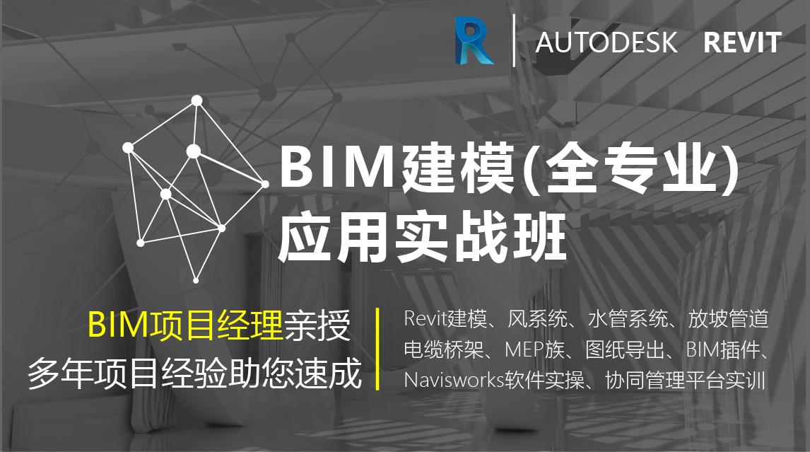 深圳BIM培训费用