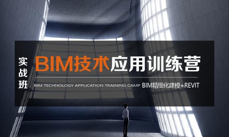 BIM实战培训-精细建模+revit软件实战