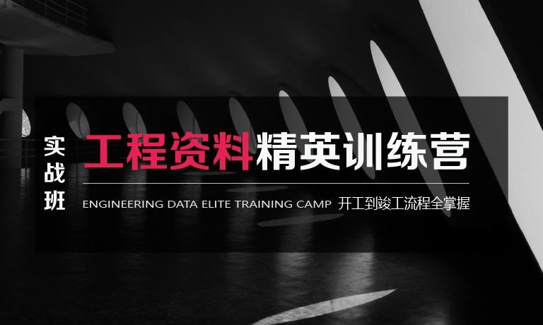工程资料员培训-开工到竣工流程全掌握
