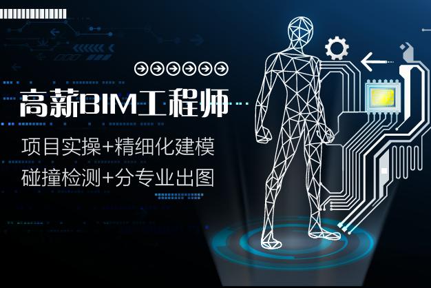bim技术