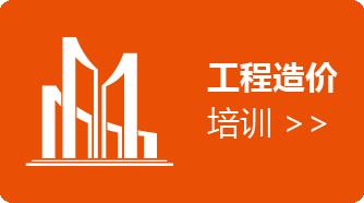 深圳造价培训