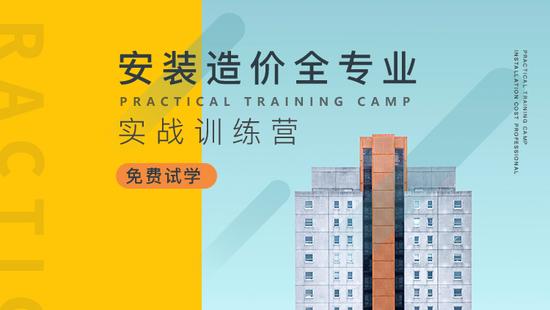 深圳安装造价员培训