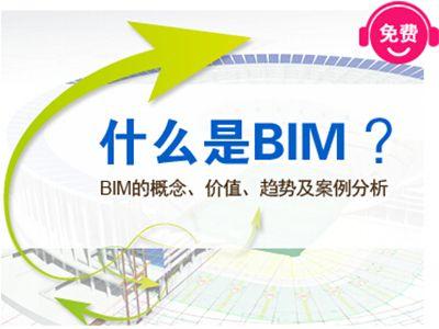 深圳建筑企业定制化BIM技能培训