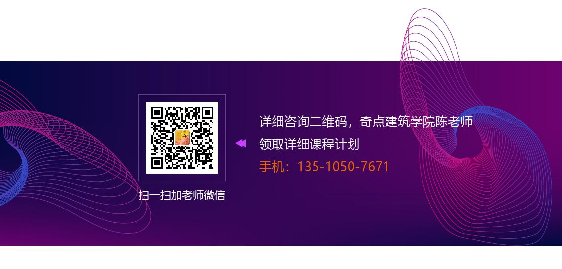 深圳Revit结构专业课程