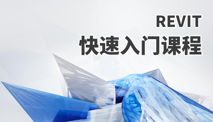 深圳Revit快速入门课程