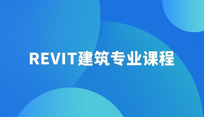 深圳Revit建筑专业课程培训