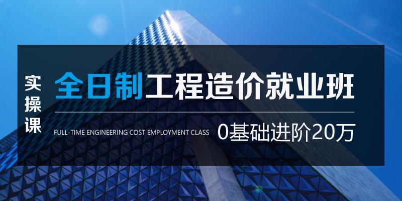 广州地区预算培训 - 工程造价培训 - 造价零基础就业