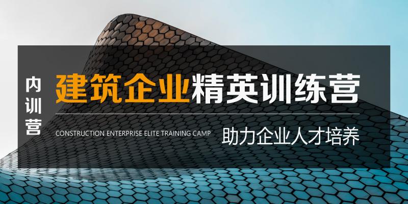 深圳建筑与装饰施工技术培训