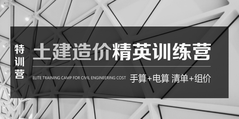深圳零基础土建造价实操培训
