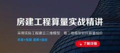 深圳土建工程预算