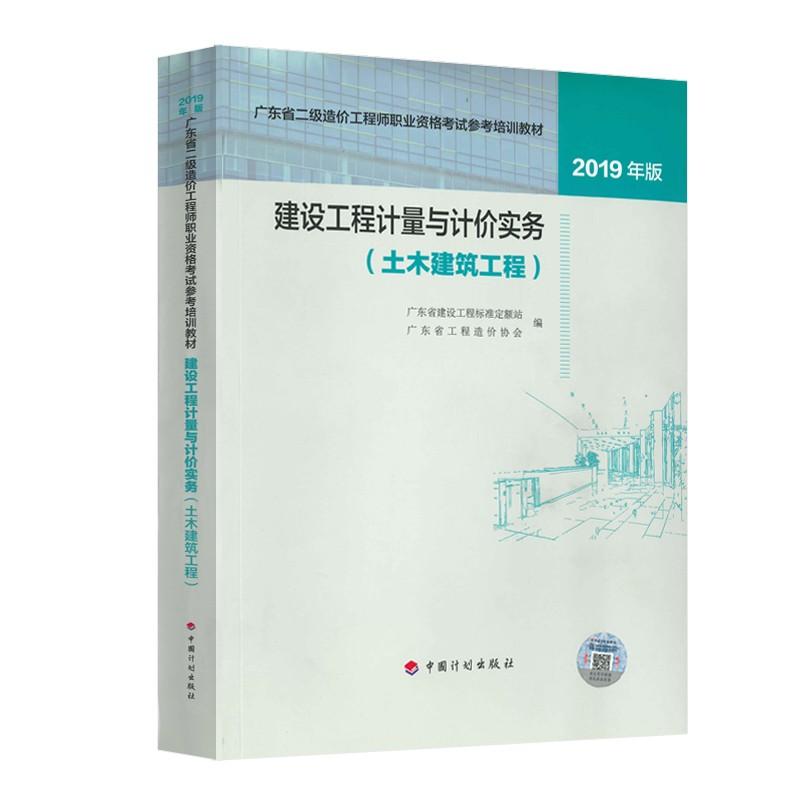建设工程计量与计价实务(土木建筑工程)