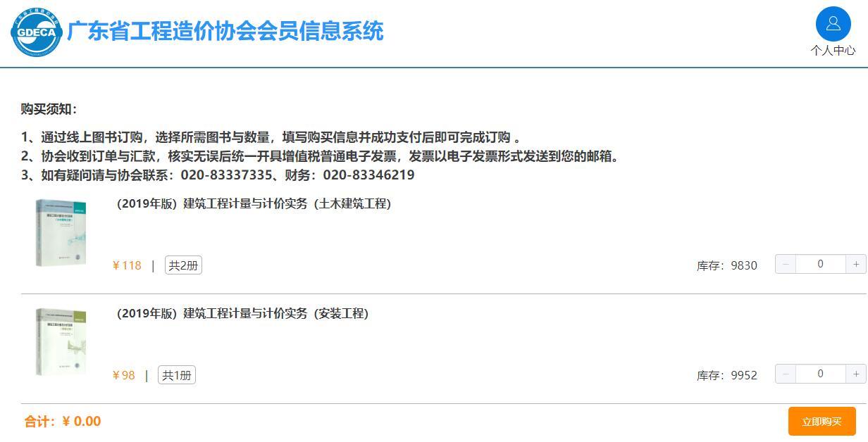 广东省二级造价师教材