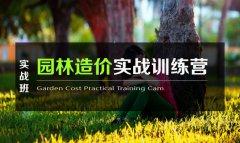 深圳园林预算员实战培训