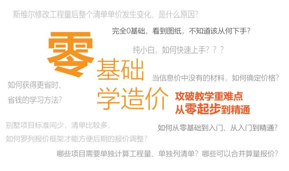 广东惠州大亚湾安装造价培训 广东惠州大亚湾安装造价培训